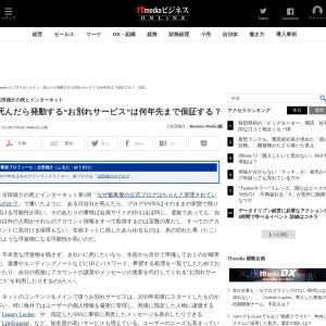 http://bizmakoto.jp/makoto/articles/1207/06/news001.html