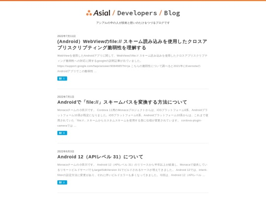 アシアルブログ