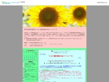 http://blog.canpan.info/i-hato-v2/