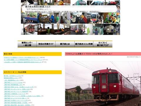 親子鉄&鉄道ブログ 父子でお出かけしよう!