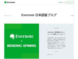 http://blog.evernote.com/jp/2013/03/03/12428