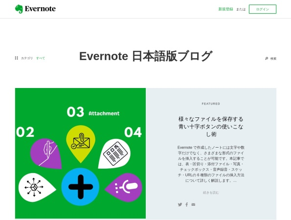 http://blog.evernote.com/jp/2013/03/03/12428