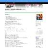 高須光聖のブログ