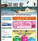 http://blog.fukadaya.mobi/