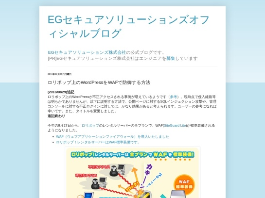 http://blog.hash-c.co.jp/2012/12/how-to-protect-your-wordpress-on-lolipop.html