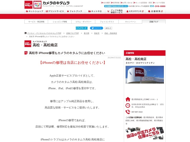 http://blog.kitamura.jp/37/4125/2013/07/4581209.html