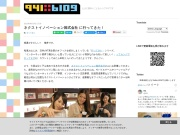 ネクストイノベーション株式会社 に行ってきた! - 941::blog