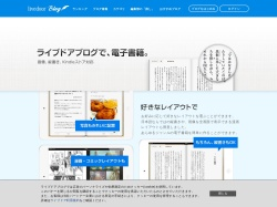 ライブドアブログで、電子書籍。 – EPUB / 縦書き / Kindle対応 – ライブドアブログ
