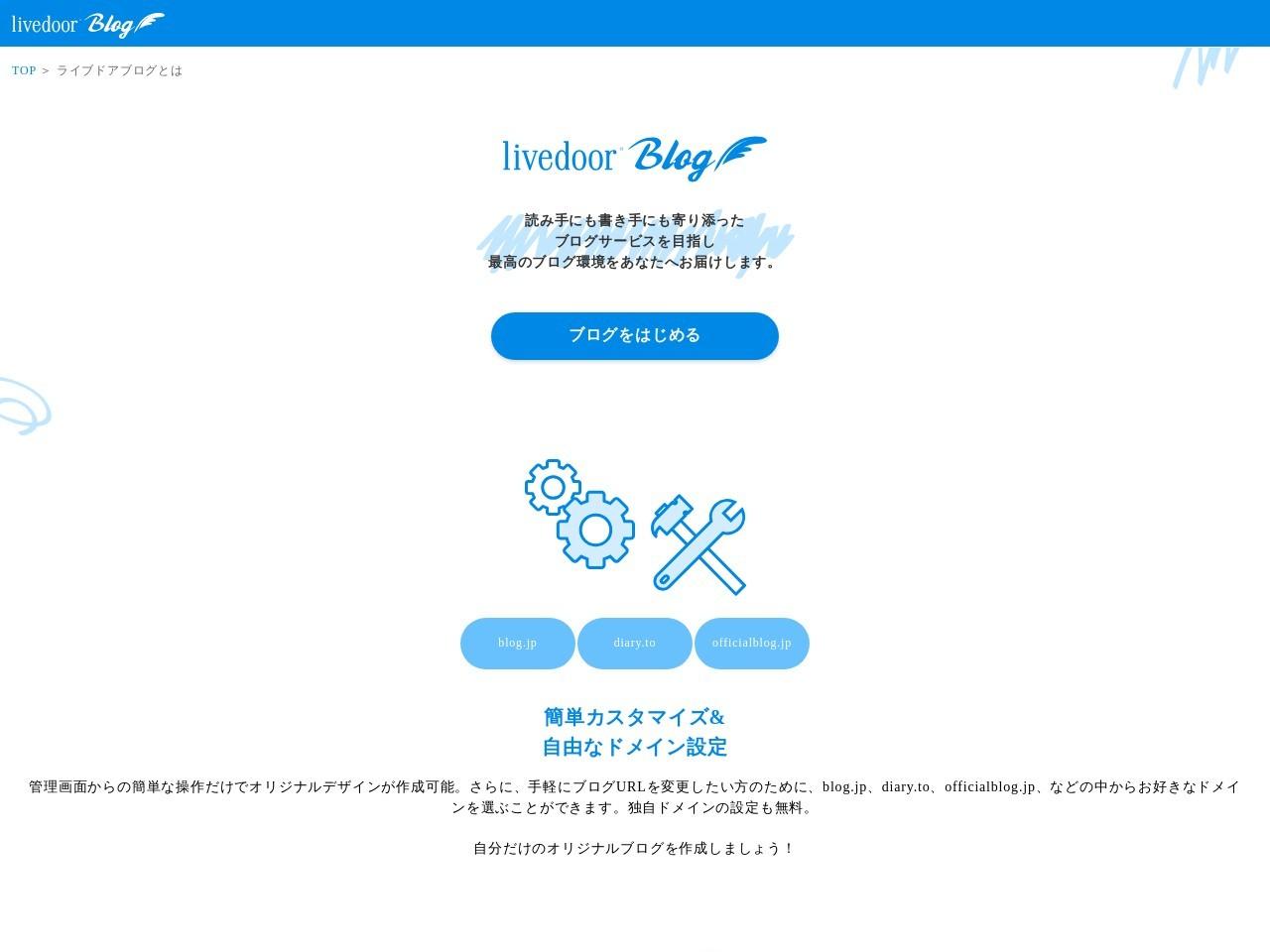 http://blog.livedoor.jp/os_tokyo/