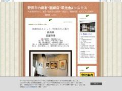 画廊喫茶コスモスのイメージ