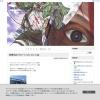 諫山創のブログ