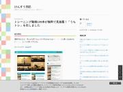 トレーニング動画109本が無料で見放題!「うちトレ」を出しました - nanapi社長日記 @kensuu