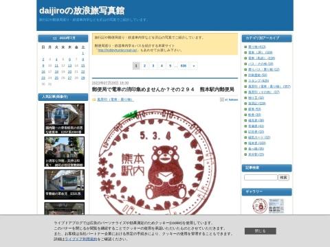 daijiroの放浪旅写真館