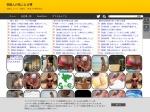 http://blog.livedoor.jp/uwasainfo/