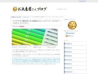 http://blog.omiyageya-san.com/lifehack/oz/