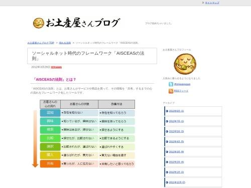 http://blog.omiyageya-san.com/sell/aisceas/