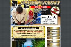http://blog.shouichimaru.net