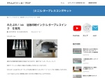 れたぷれ!ink 活版印刷インク/レタープレスインク を発売 | 活版印刷 | すたんぷつくーる!ブログ