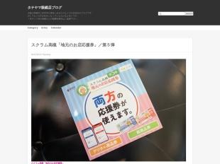 タテヤマ眼鏡店