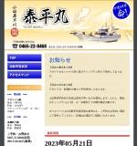 http://blog.taiheimaru.com/