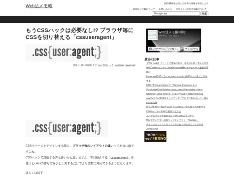 http://blog.verygoodtown.com/2011/01/user-agent-specific-css-classes-with-cssuseragent/