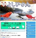 http://blog.yoshihisamaru.com/