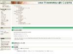 Linux で Autohotkeyっぽいことをする – ふなWiki