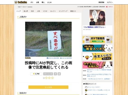 ボケて(bokete): 写真で一言ボケるウェブサービス