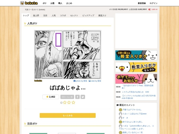 http://bokete.jp/