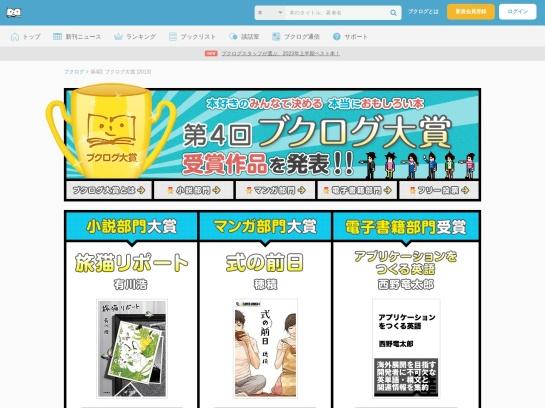 http://booklog.jp/award/2013