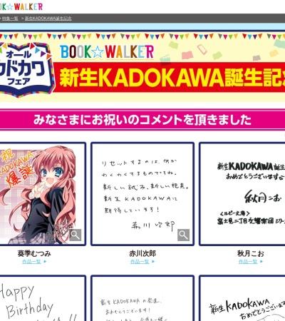 http://bookwalker.jp/ex/sp/all_kadokawa_comment/index.html