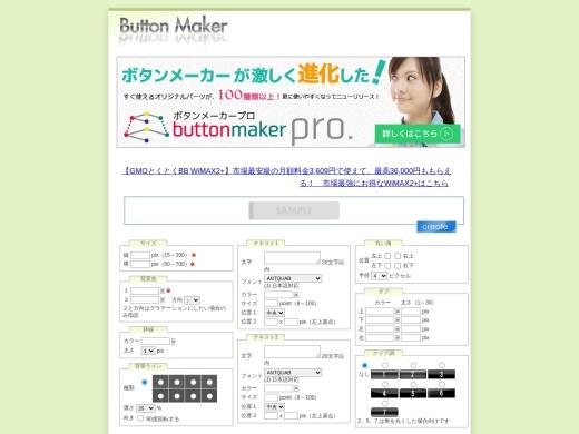 http://box.aflat.com/buttonmaker/