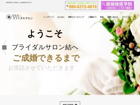 結婚相談所ブライダルサロン結yuiの口コミ・評判・感想