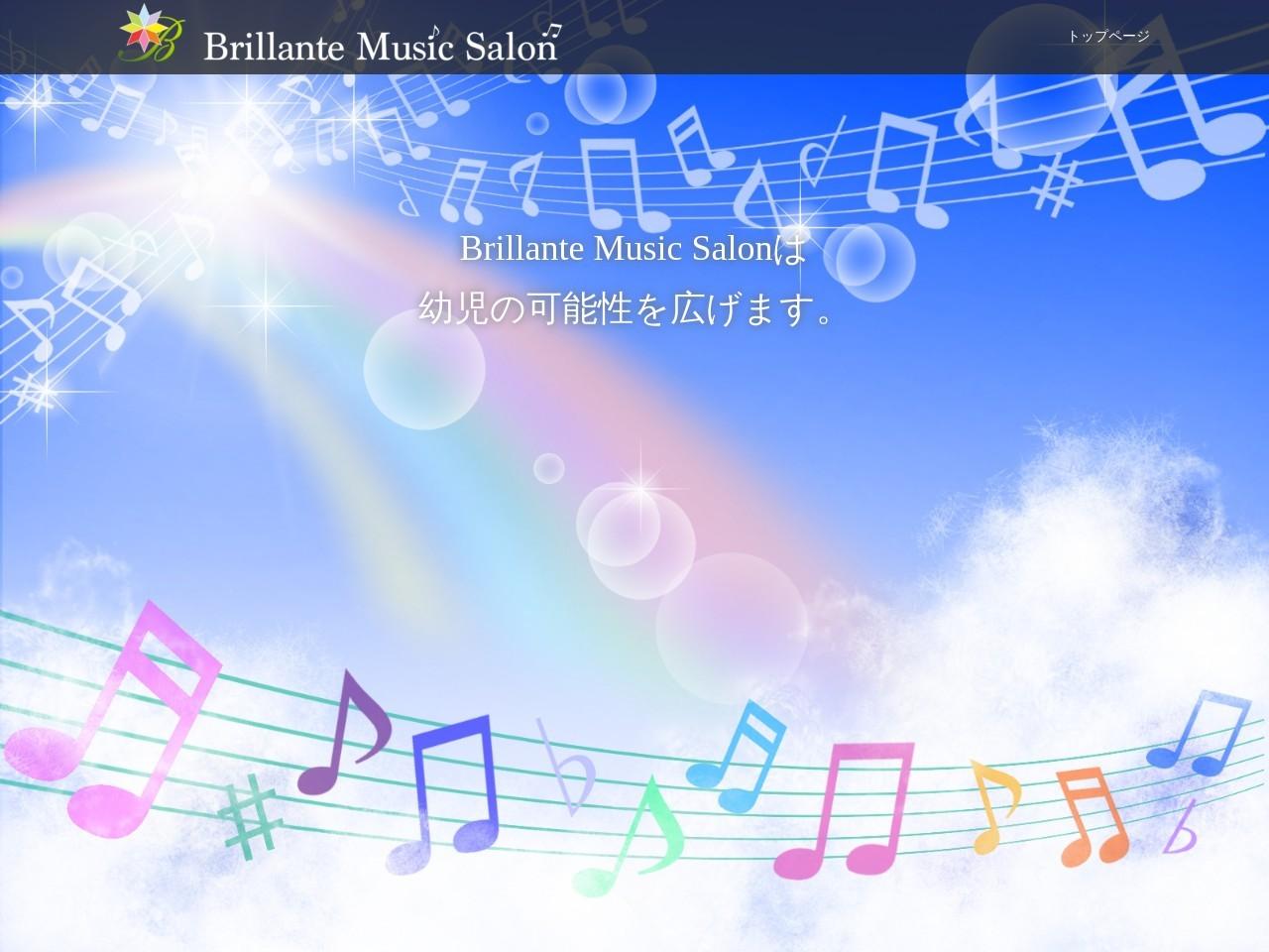 ブリランテ ミュージック サロンのサムネイル