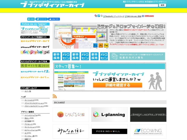 http://bubundesignarchive.jp/