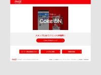 http://c.cocacola.co.jp/