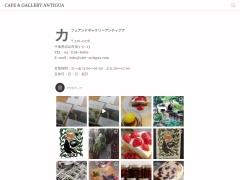 CAFE&GALLERY ANTIGUAのイメージ