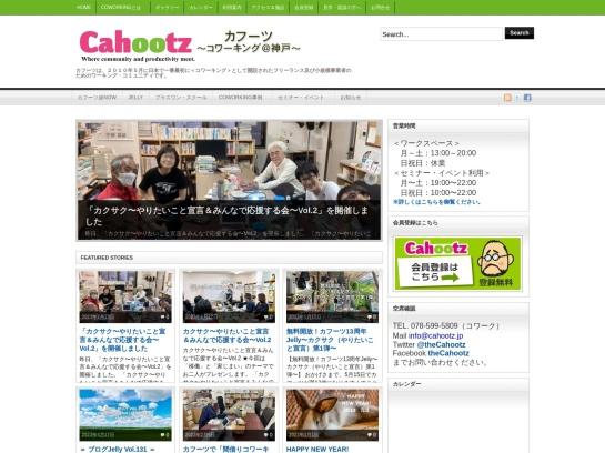 http://cahootz.jp/