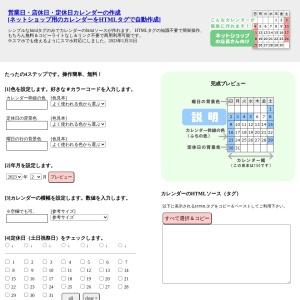 無料:営業日・店休日・定休日カレンダーの作成支援(ネットショップ用カレンダーをプレーンhtmlタグで作成)