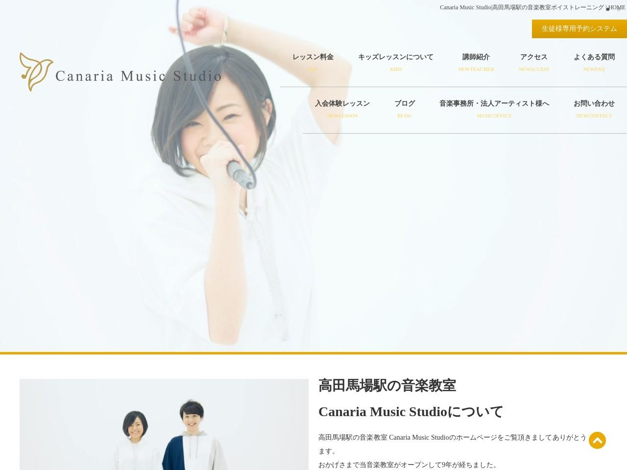 カナリアミュージックスタジオのサムネイル