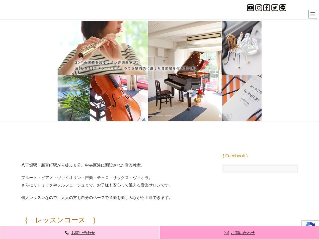 カノン音楽教室のサムネイル