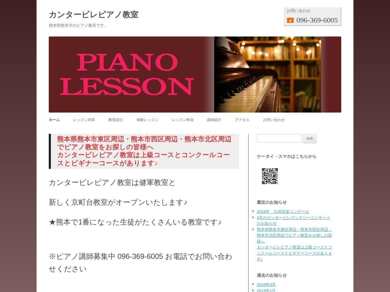 カンタービレピアノ教室のサムネイル
