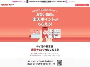 http://check.rakuten.co.jp/