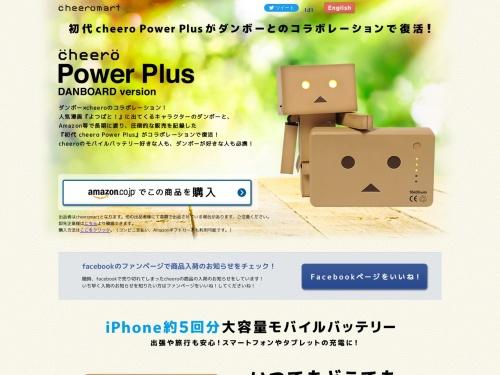 cheero Power Plus DANBOARD version|ダンボーデザイン、 スマホ・タブレット用 大容量モバイルバッテリー