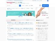 Yahoo!知恵袋 - みんなの知恵共有サービス
