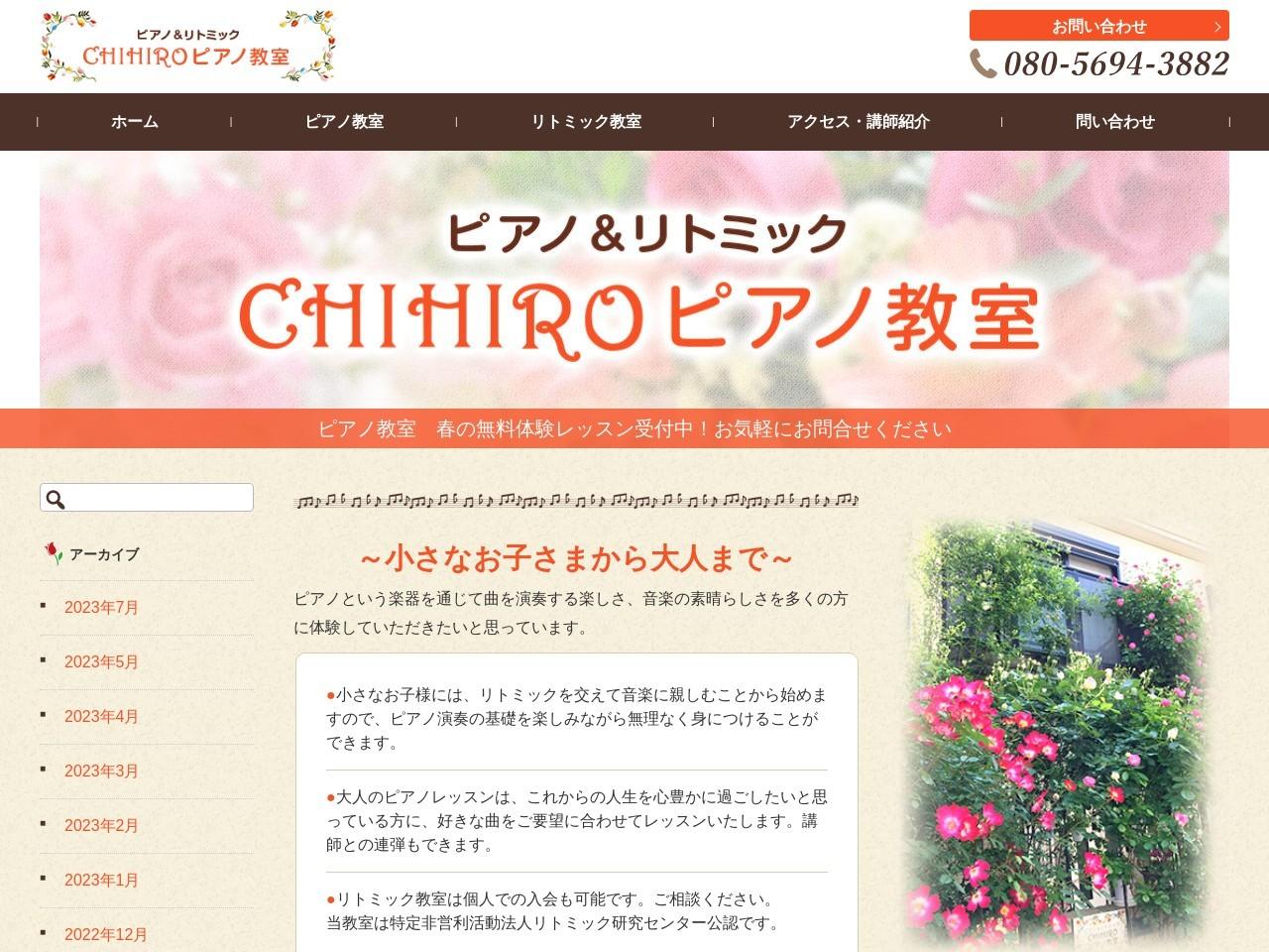 CHIHIROピアノ教室のサムネイル