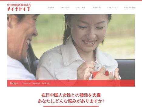 中国国際結婚相談所 アイチャイナの口コミ・評判・感想