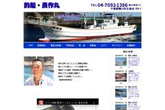 http://chosakumaru.com