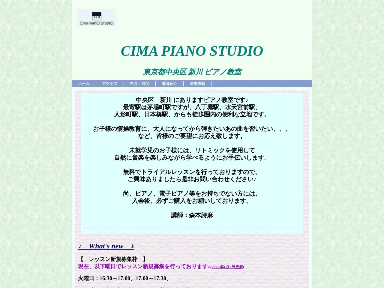 しまピアノスタジオのサムネイル