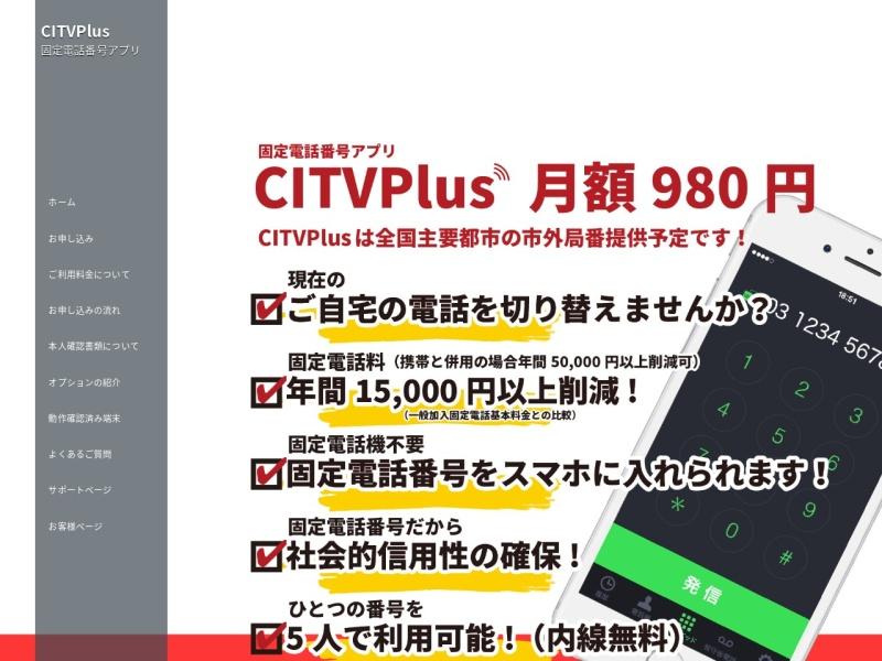 クラウド固定電話アプリ「CITVPlus」| スマホで固定電話番号を使えるサービス